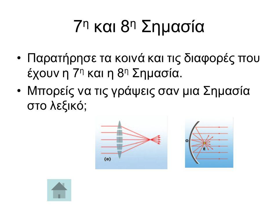 7 η και 8 η Σημασία Παρατήρησε τα κοινά και τις διαφορές που έχουν η 7 η και η 8 η Σημασία.