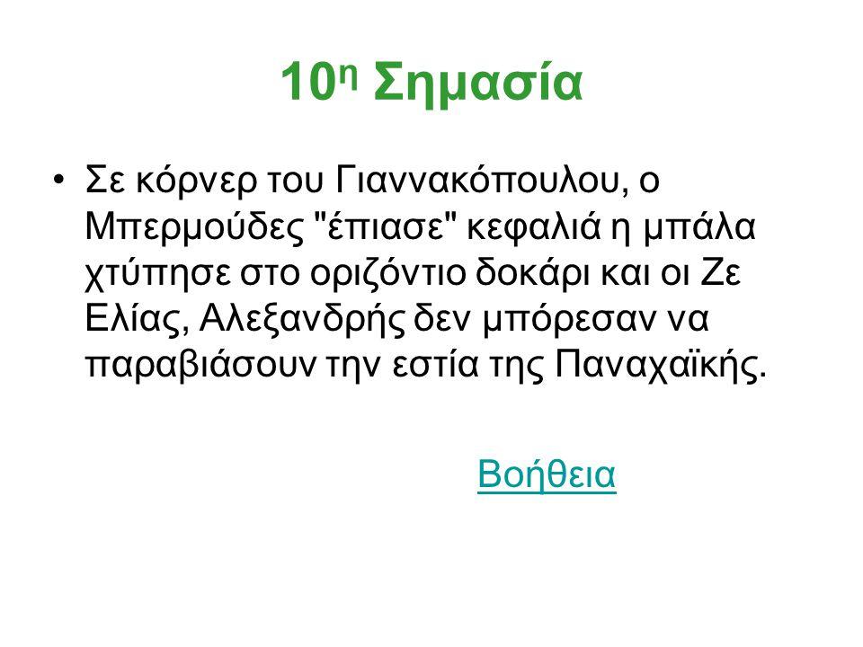 10 η Σημασία Σε κόρνερ του Γιαννακόπουλου, ο Μπερμούδες έπιασε κεφαλιά η μπάλα χτύπησε στο οριζόντιο δοκάρι και οι Ζε Ελίας, Αλεξανδρής δεν μπόρεσαν να παραβιάσουν την εστία της Παναχαϊκής.