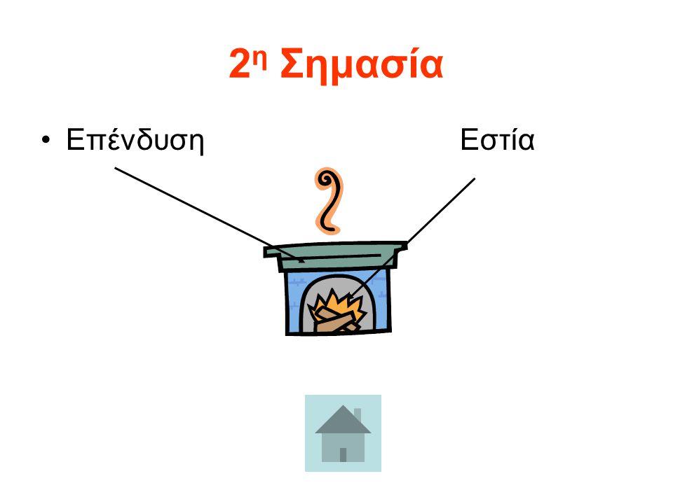 9 η Σημασία 1η Βοήθεια 2 η Βοήθεια2 η Βοήθεια