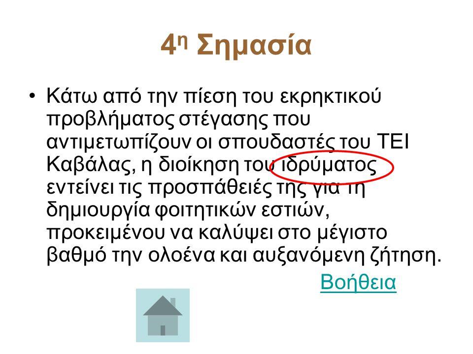 4 η Σημασία Δωρεάν διακοπές σε εργατοϋπαλλήλους και συνταξιούχους, δελτία αγοράς βιβλίων, εισιτήρια για θεάματα καθώς και εκδρομές (ακόμη και στην Κύπρο) περιλαμβάνει το φετινό πακέτο των παροχών του Οργανισμού Εργατικής Εστίας.