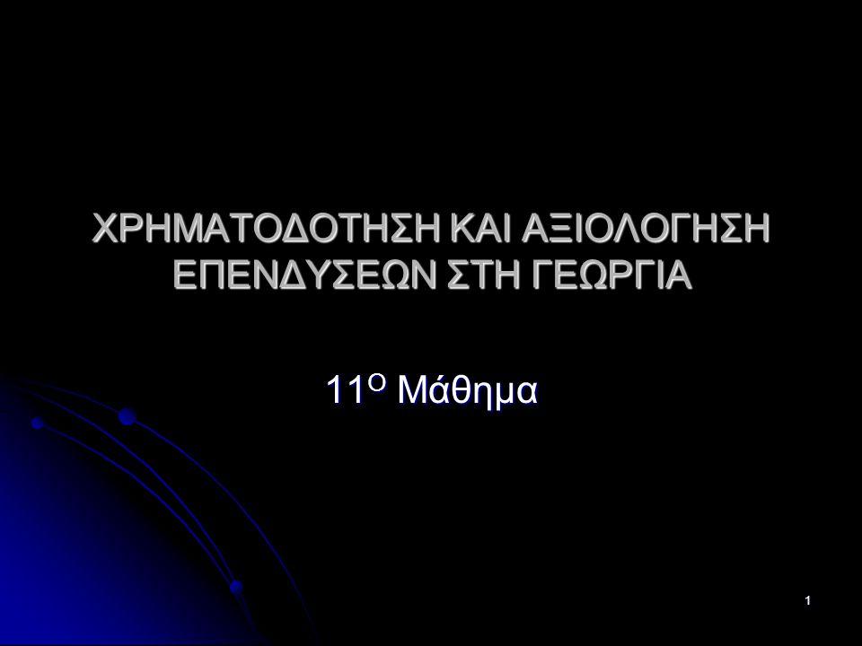 1 ΧΡΗΜΑΤΟΔΟΤΗΣΗ ΚΑΙ ΑΞΙΟΛΟΓΗΣΗ ΕΠΕΝΔΥΣΕΩΝ ΣΤΗ ΓΕΩΡΓΙΑ 11 Ο Μάθημα
