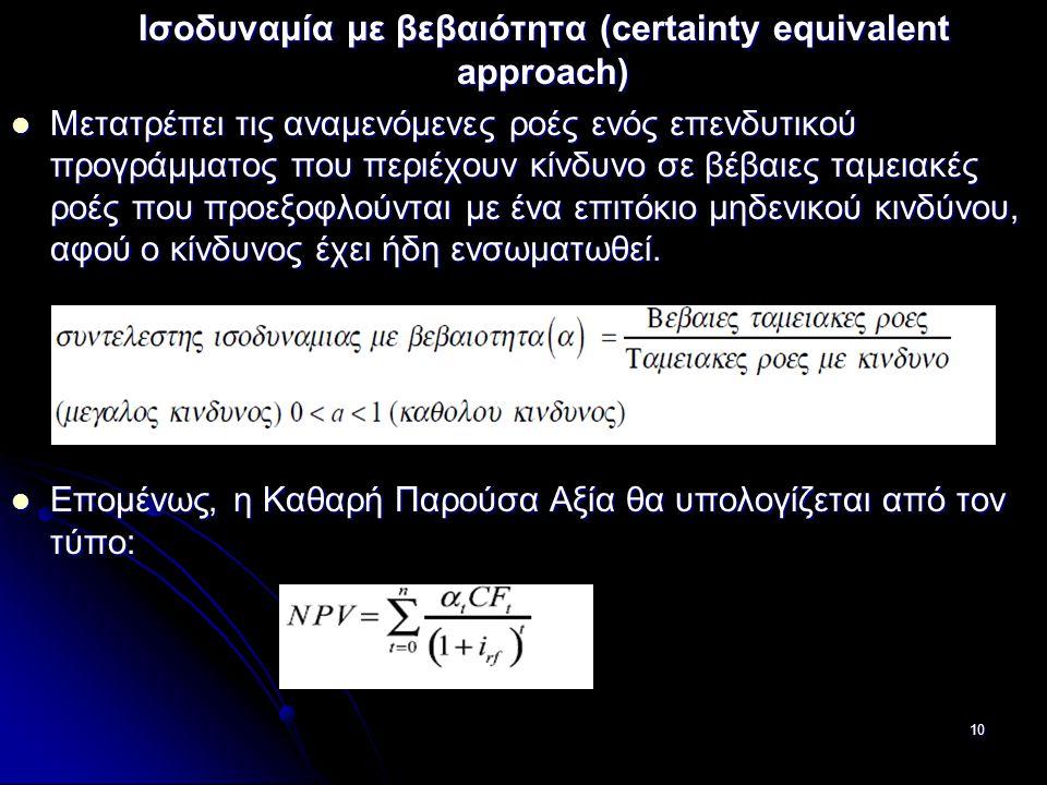 Ισοδυναμία με βεβαιότητα (certainty equivalent approach) Ισοδυναμία με βεβαιότητα (certainty equivalent approach) Μετατρέπει τις αναμενόμενες ροές ενό