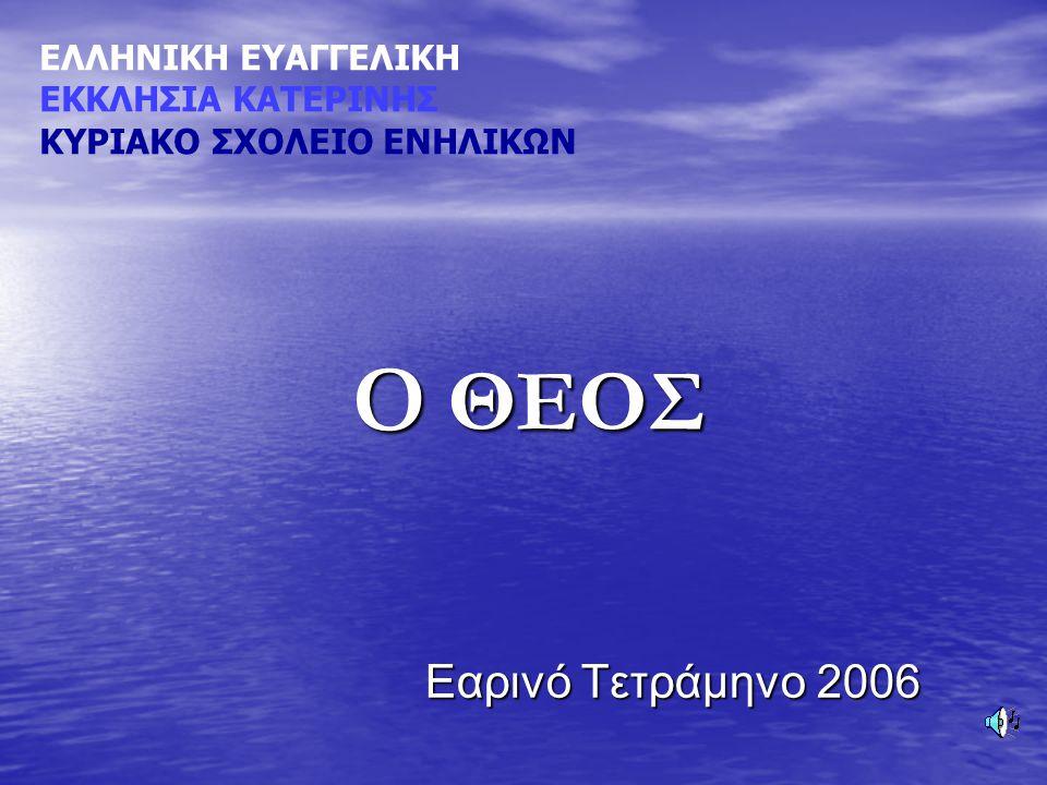 Κυριακή, 15 Ιανουαρίου 2006 Σε τι Θεό πιστεύουν οι χριστιανοί;