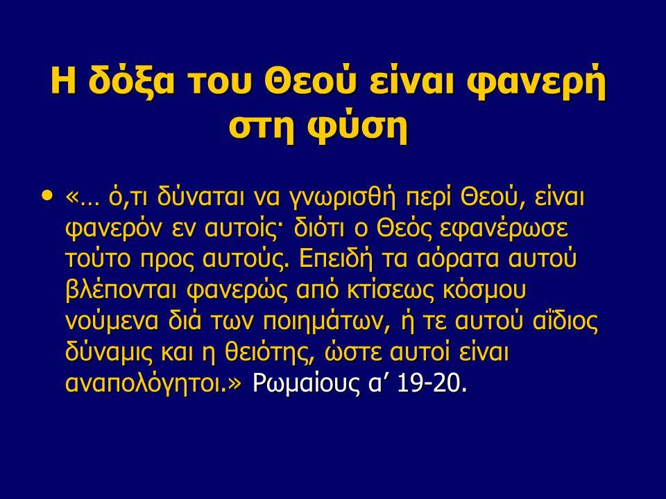 Η δόξα του Θεού είναι φανερή στη φύση «… ό,τι δύναται να γνωρισθή περί Θεού, είναι φανερόν εν αυτοίς· διότι ο Θεός εφανέρωσε τούτο προς αυτούς. Επειδή