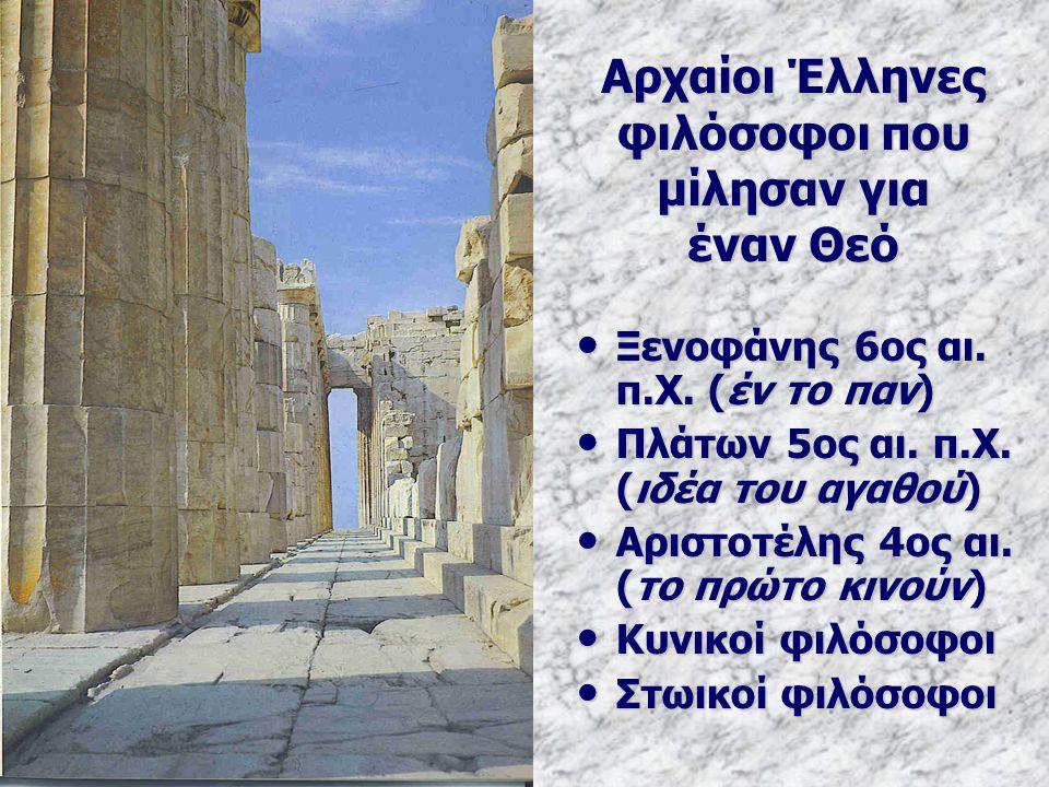 Αρχαίοι Έλληνες φιλόσοφοι που μίλησαν για έναν Θεό Ξενοφάνης 6ος αι. π.Χ. (έν το παν) Ξενοφάνης 6ος αι. π.Χ. (έν το παν) Πλάτων 5ος αι. π.Χ. (ιδέα του