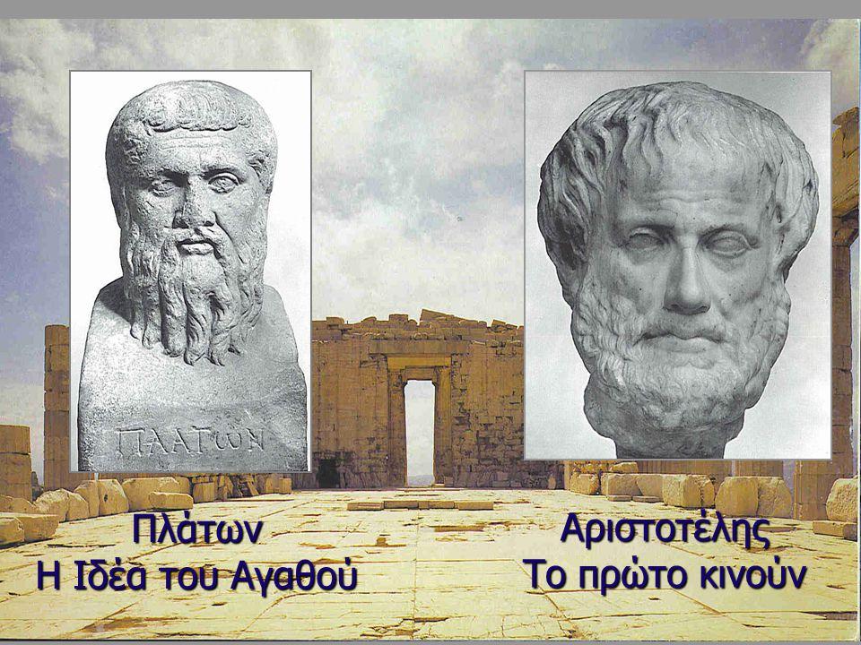 Πλάτων Η Ιδέα του Αγαθού Αριστοτέλης Το πρώτο κινούν