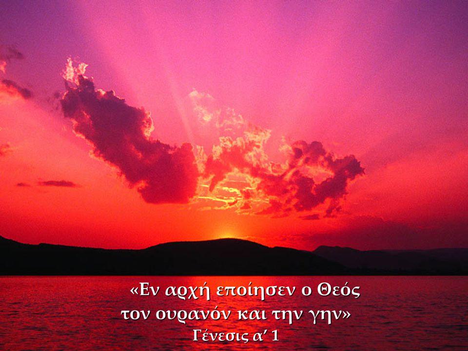 «Εν αρχή εποίησεν ο Θεός τον ουρανόν και την γην» Γένεσις α' 1