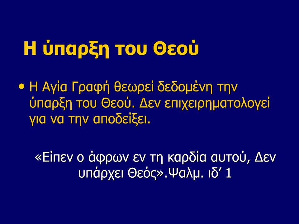 Η ύπαρξη του Θεού Η Αγία Γραφή θεωρεί δεδομένη την ύπαρξη του Θεού. Δεν επιχειρηματολογεί για να την αποδείξει. Η Αγία Γραφή θεωρεί δεδομένη την ύπαρξ