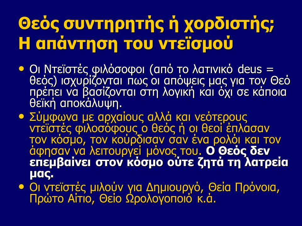 Θεός συντηρητής ή χορδιστής; Η απάντηση του ντεϊσμού Οι Ντεϊστές φιλόσοφοι (από το λατινικό deus = θεός) ισχυρίζονται πως οι απόψεις μας για τον Θεό π