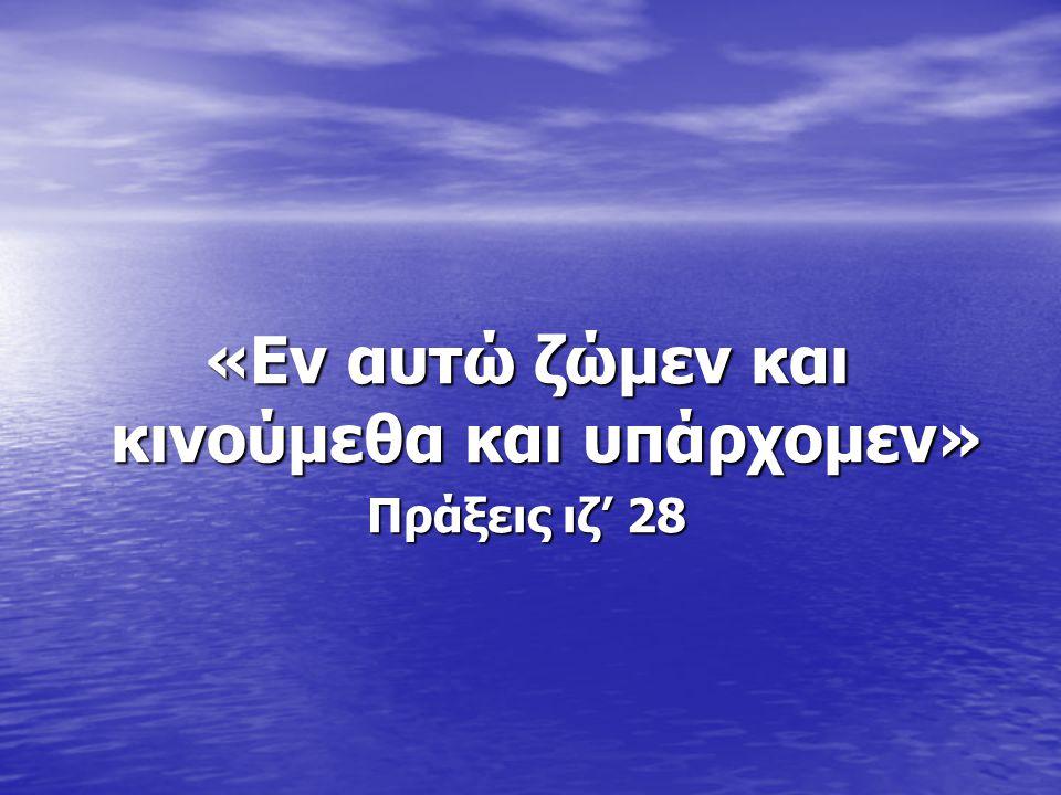 «Εν αυτώ ζώμεν και κινούμεθα και υπάρχομεν» Πράξεις ιζ' 28