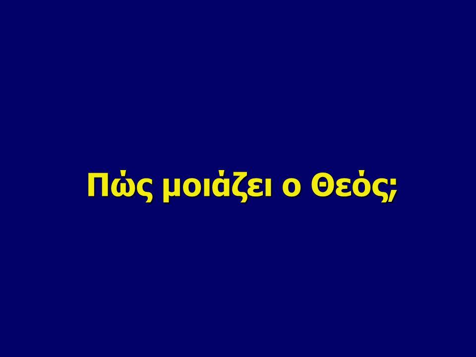 … ο Μονογενής Υιός, ο ων εις τον κόλπον του Πατρός, εκείνος εφανέρωσεν Aυτόν.» Ιωάν. α' 19