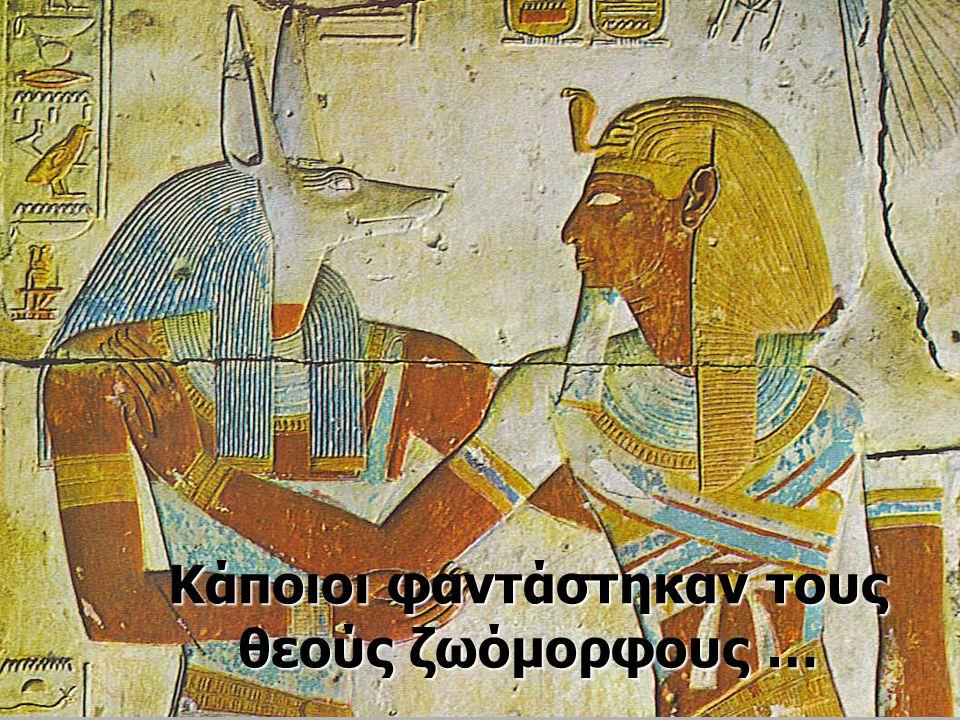 Αρχαίοι Έλληνες φιλόσοφοι που μίλησαν για έναν Θεό Ξενοφάνης 6ος αι.