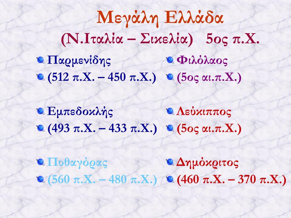 ΑΘΗΝΑ 5ος – 4ος π.Χ.Πλάτων (427 π.Χ. – 347 π.Χ.) Εύδοξος (408 π.Χ.