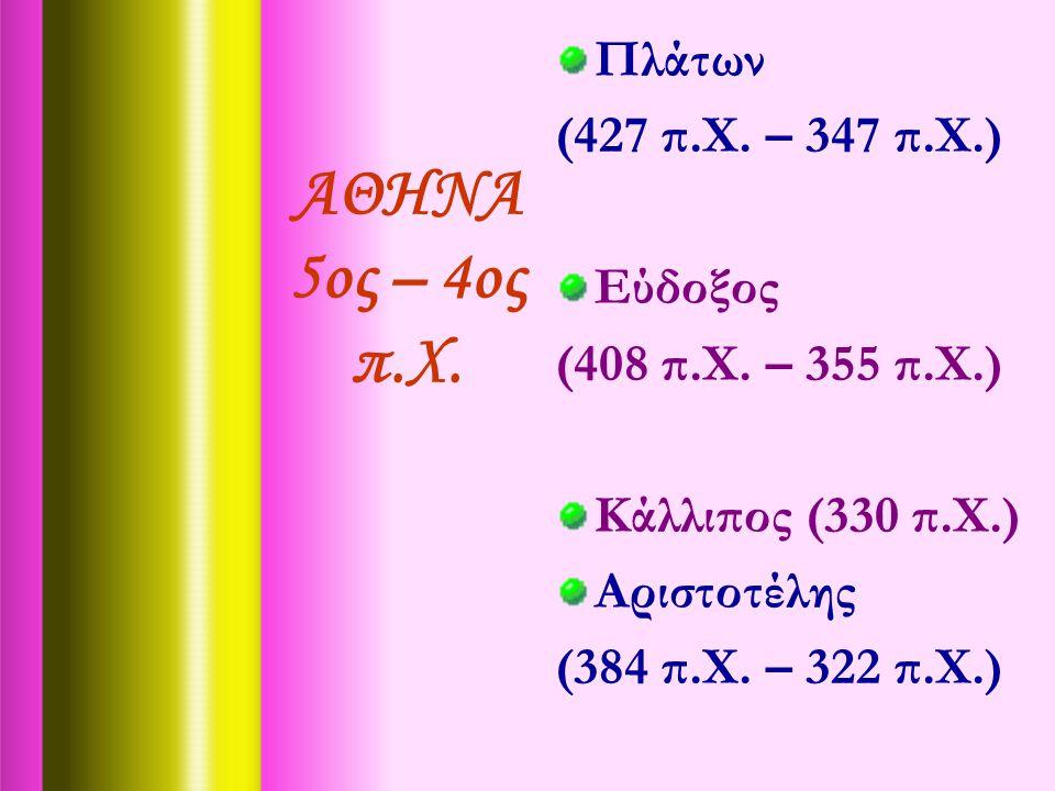 ΕΛΛΗΝΙΣΤΙΚΗ ΕΠΟΧΗ 3 π.Χ.– 3 μ.Χ. Ευκλείδης (300 π.Χ.) Αρχιμήδης (287 π.Χ.
