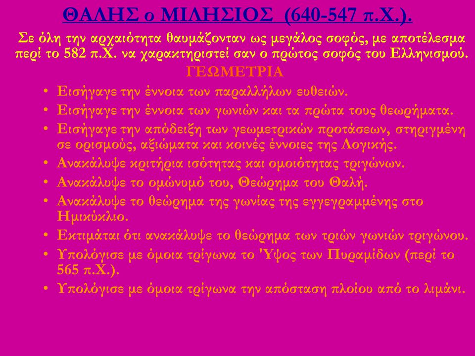 Δημόκριτος (460 π.Χ.