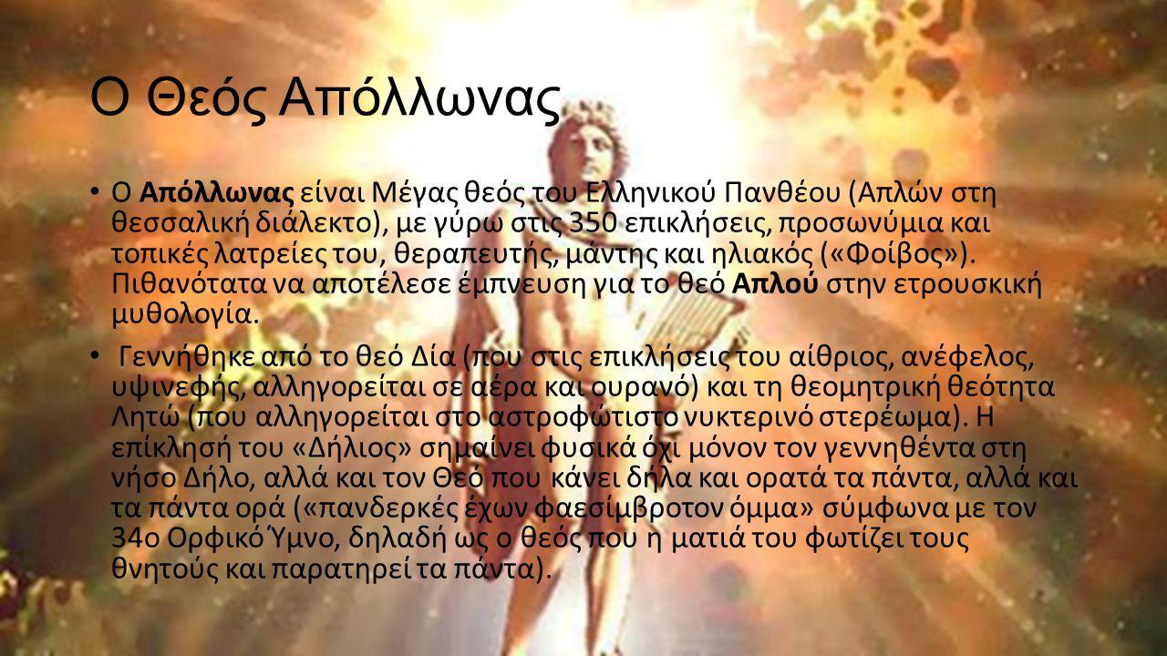 Ο Θεός Απόλλωνας Ο Απόλλωνας είναι Μέγας θεός του Ελληνικού Πανθέου (Απλών στη θεσσαλική διάλεκτο), με γύρω στις 350 επικλήσεις, προσωνύμια και τοπικέ