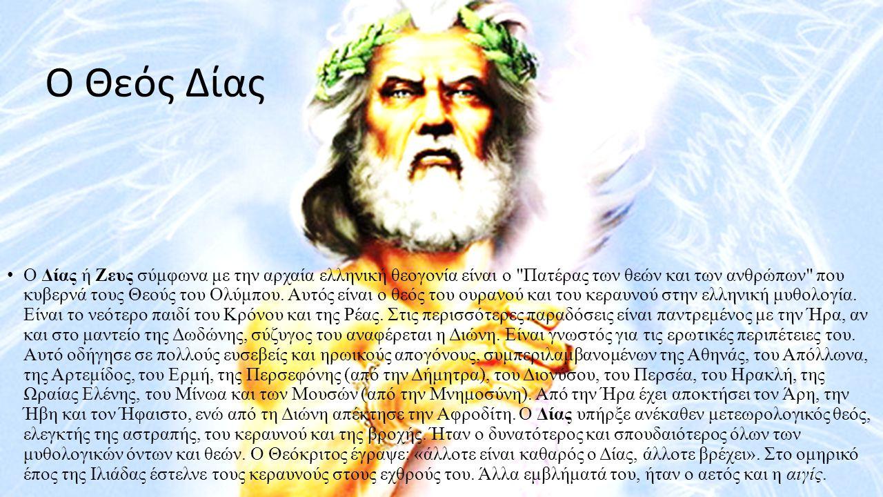 Ο Θεός Δίας Ο Δίας ή Ζευς σύμφωνα με την αρχαία ελληνική θεογονία είναι ο