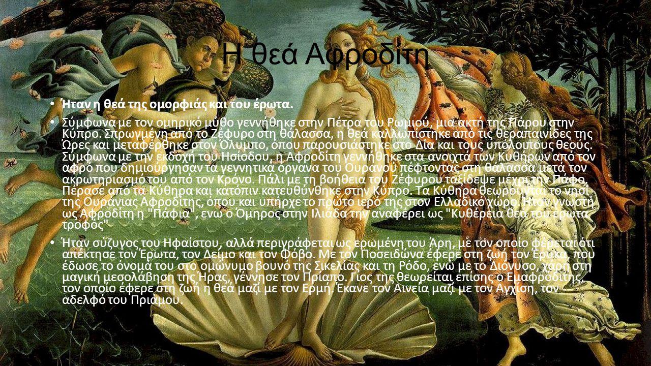 Η θεά Αφροδίτη Ήταν η θεά της ομορφιάς και του έρωτα. Σύμφωνα με τον ομηρικό μύθο γεννήθηκε στην Πέτρα του Ρωμιού, μια ακτή της Πάρου στην Κύπρο. Σπρω