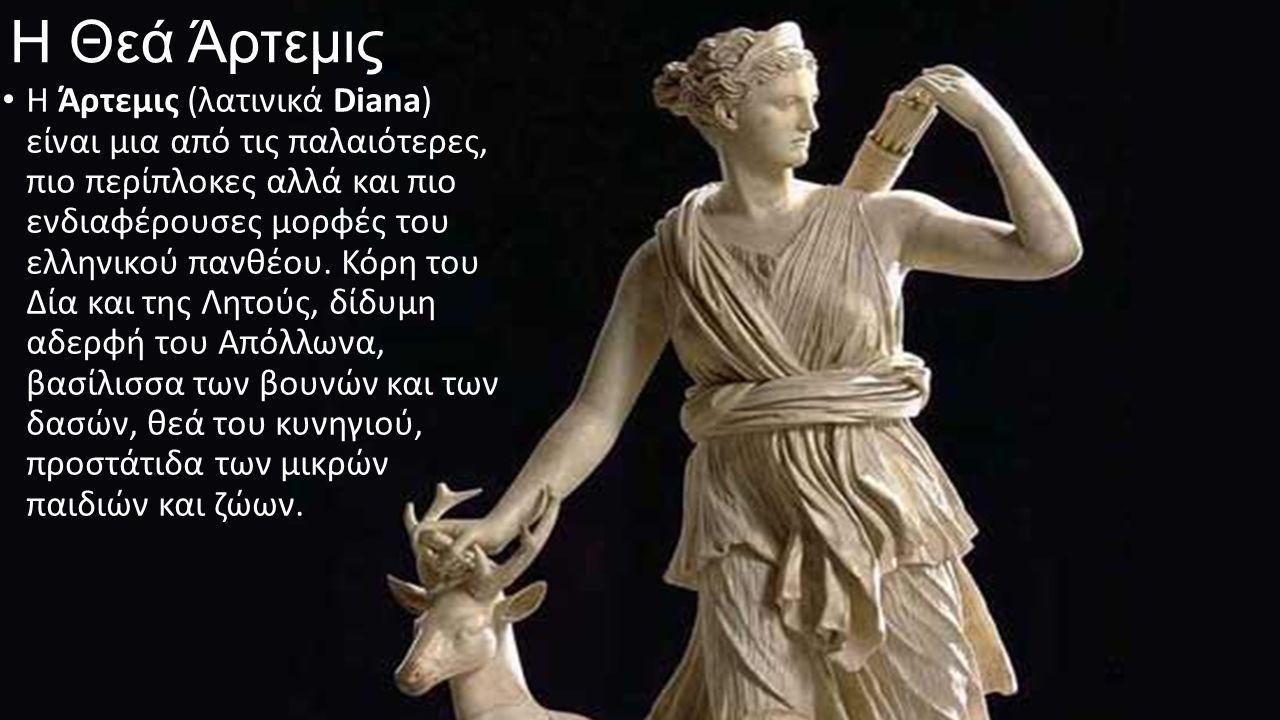 Η Θεά Άρτεμις H Άρτεμις (λατινικά Diana) είναι μια από τις παλαιότερες, πιο περίπλοκες αλλά και πιο ενδιαφέρουσες μορφές του ελληνικού πανθέου. Κόρη τ