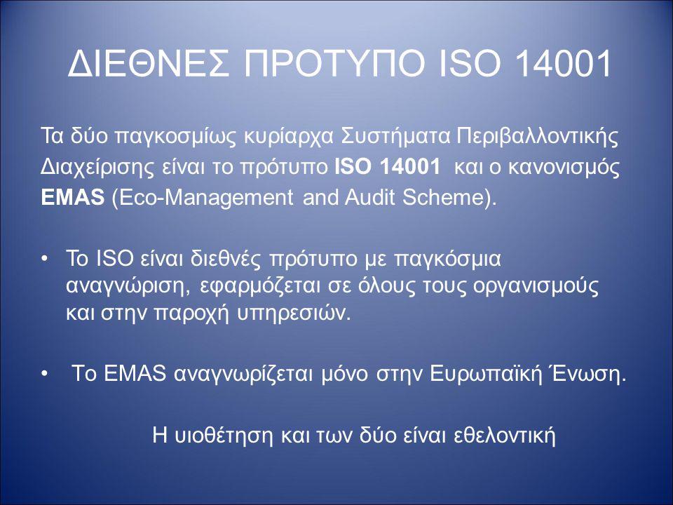 Τα δύο παγκοσμίως κυρίαρχα Συστήματα Περιβαλλοντικής Διαχείρισης είναι το πρότυπο ISO 14001 και ο κανονισμός EMAS (Eco-Management and Audit Scheme).