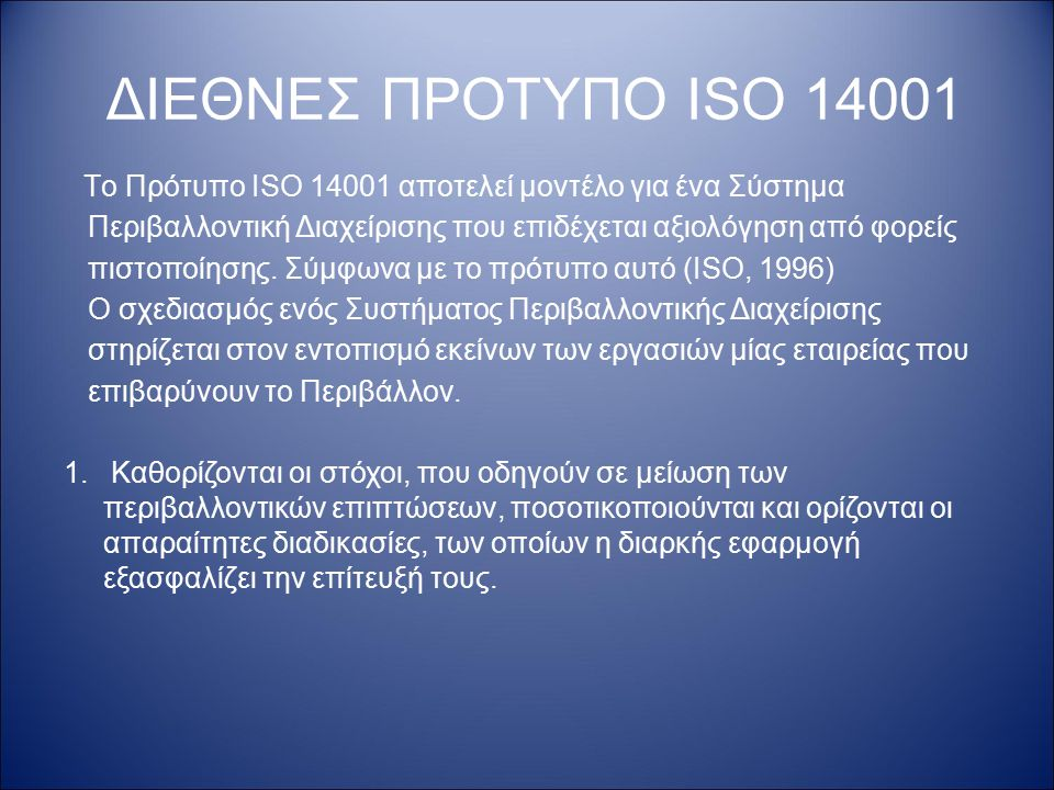 Tο Πρότυπο ISO 14001 αποτελεί μοντέλο για ένα Σύστημα Περιβαλλοντική Διαχείρισης που επιδέχεται αξιολόγηση από φορείς πιστοποίησης. Σύμφωνα με το πρότ
