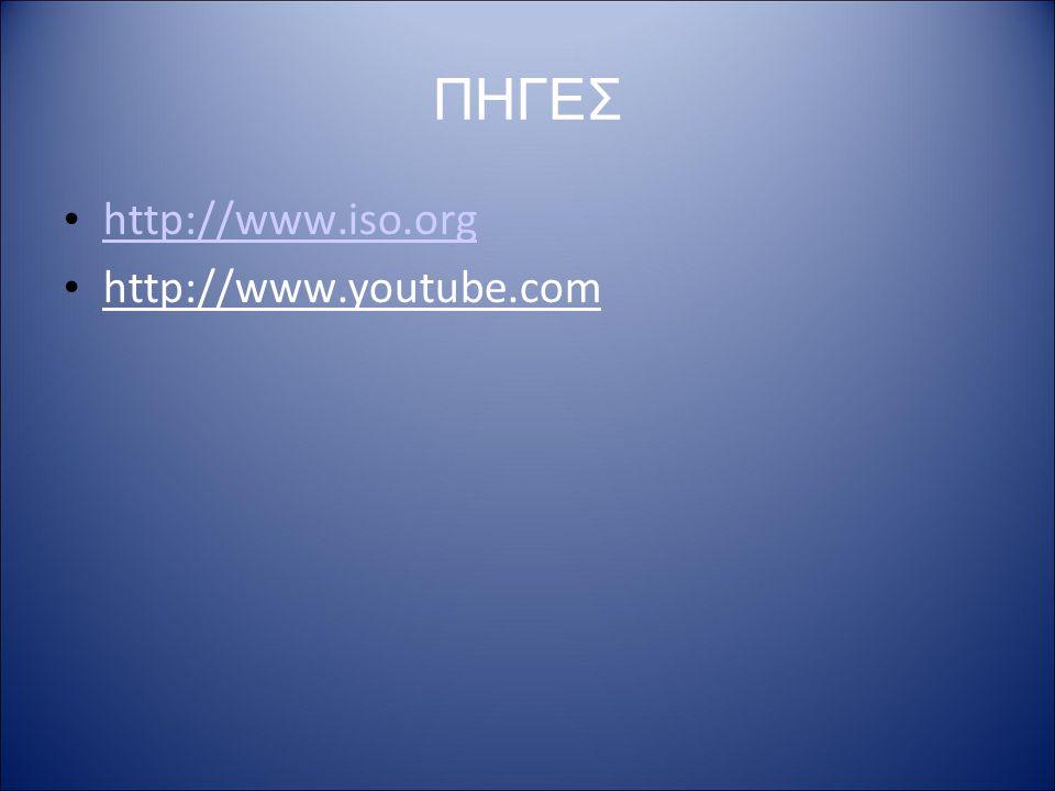 ΠΗΓΕΣ http://www.iso.org http://www.youtube.com