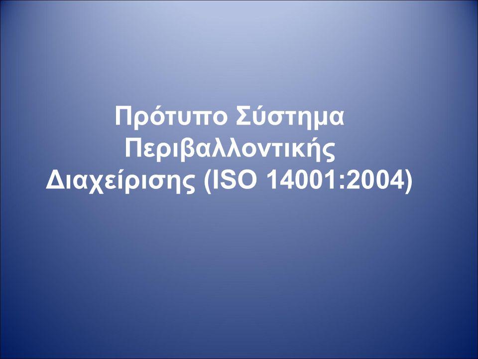 ISO (International Standards Organization) Μη κυβερνητικός διεθνής οργανισμός, με έδρα τη Γενεύη και με πάνω από 100 κράτη – μέλη, με 180 περίπου Τεχνικές Επιτροπές, υπεύθυνες για αντίστοιχους τομείς εξειδίκευσης, που αναπτύσσουν διεθνή πρότυπα, με στόχο : Τη διευκόλυνση της διεθνούς ανταλλαγής προϊόντων και υπηρεσιών και την ανάπτυξη διεθνούς συνεργασίας, στη σφαίρα των πνευματικών, επιστημονικών, τεχνολογικών και οικονομικών δραστηριοτήτων.