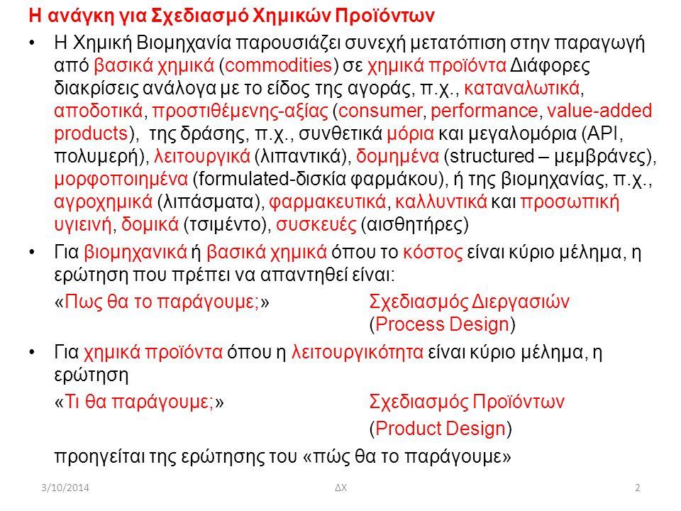3/10/2014ΔΧ33 Κρίσιμα Χαρακτηριστικά Προϊόντος (Critical Quality Attributes) Μέθοδοι υπολογισμού ιδιοτήτων Μοριακή Θεωρία α.