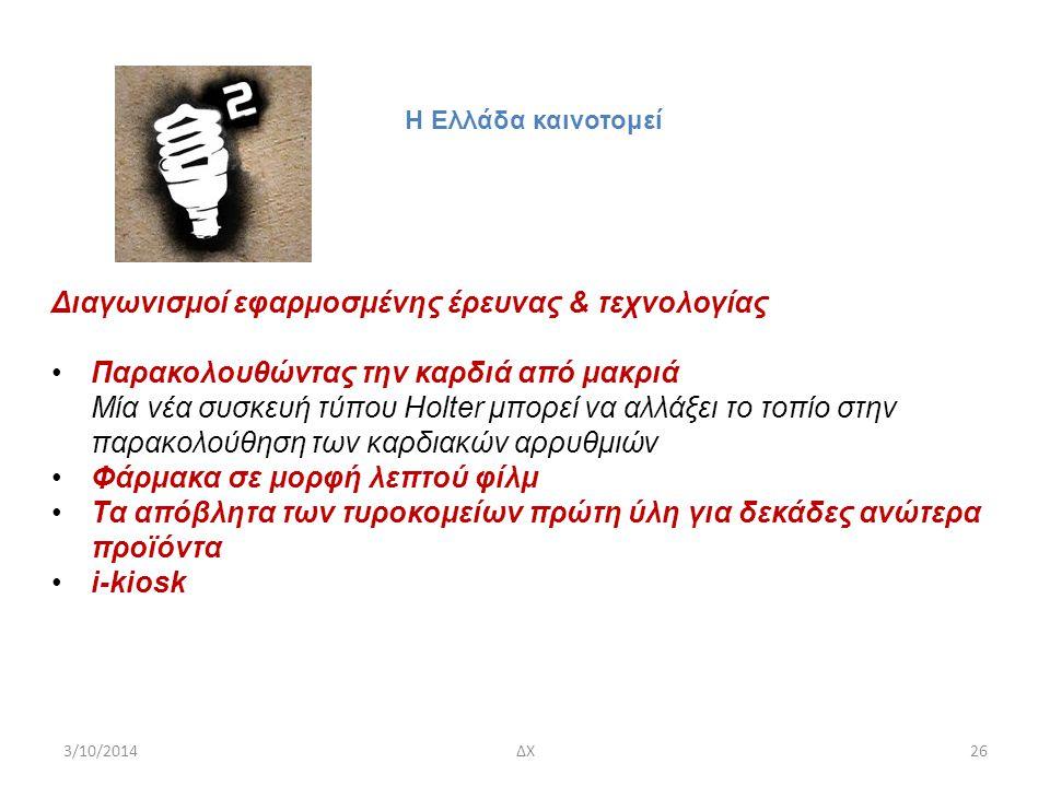 3/10/2014ΔΧ26 H Ελλάδα καινοτομεί Διαγωνισμοί εφαρμοσμένης έρευνας & τεχνολογίας Παρακολουθώντας την καρδιά από μακριά Μία νέα συσκευή τύπου Holter μπ
