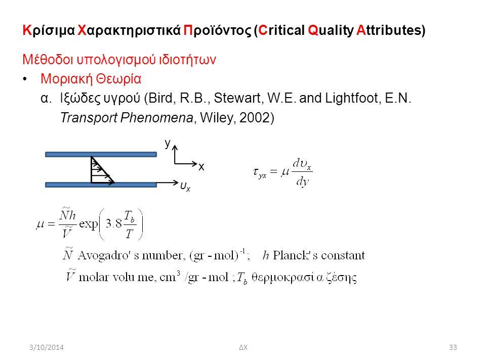 3/10/2014ΔΧ33 Κρίσιμα Χαρακτηριστικά Προϊόντος (Critical Quality Attributes) Μέθοδοι υπολογισμού ιδιοτήτων Μοριακή Θεωρία α. Ιξώδες υγρού (Bird, R.B.,