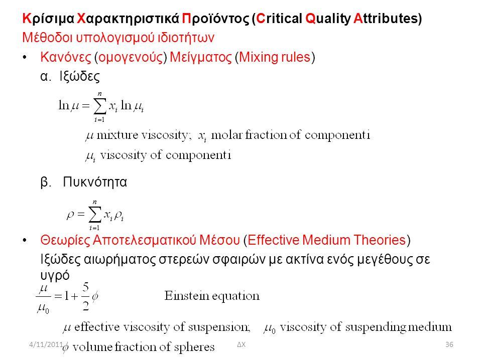 4/11/2011ΔΧ36 Κρίσιμα Χαρακτηριστικά Προϊόντος (Critical Quality Attributes) Μέθοδοι υπολογισμού ιδιοτήτων Κανόνες (ομογενούς) Μείγματος (Mixing rules