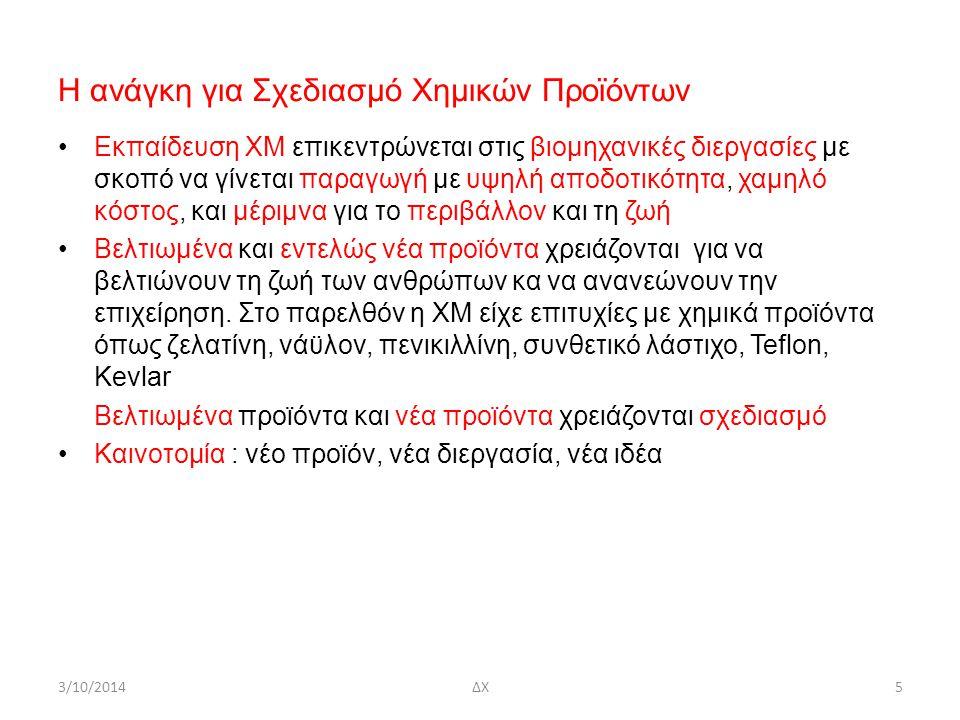 3/10/2014ΔΧ6 Αναγκαιότητα είναι η μητέρα της εφεύρεσης»(Necessity is the mother of invention) και της καινοτομίας Καινοτομίες γεννιούνται είτε σαν απόκριση στην αγορά (market-pull), π.χ., τετρα-αιθυλιούχος μόλυβδος στη βενζίνη, είτε σε αναζήτηση νέων αγορών (technology-push), π.χ., αυτοκόλλητο χαρτάκι (slip sticker) Καινοτομίες γεννιούνται είτε από τυχαία (random), π.χ., πενικιλλίνη, ή προγραμματισμένη αναζήτηση (planned exploration),π.χ., Freon o Πενικιλλίνη – Alexander Fleming παρατήρησε ότι αποικίες του βακτηρίου Staphyloccus aureus που ήρθαν τυχαία σε επαφή με μούχλα (penicillium notatum) σταμάτησαν να αναπτύσσονται (αναστολή βακτηριακών ενζύμων υπεύθυνων για τη σύνθεση κυτταρικής μεβράνης) o Freon (CFC) – Aναζήτηση ψυκτικού που έχει σημείο βρασμού μεταξύ 0 και -40 ο C, είναι σταθερό, μη τοξικό, μη εύφλεκτο, και φθηνό.