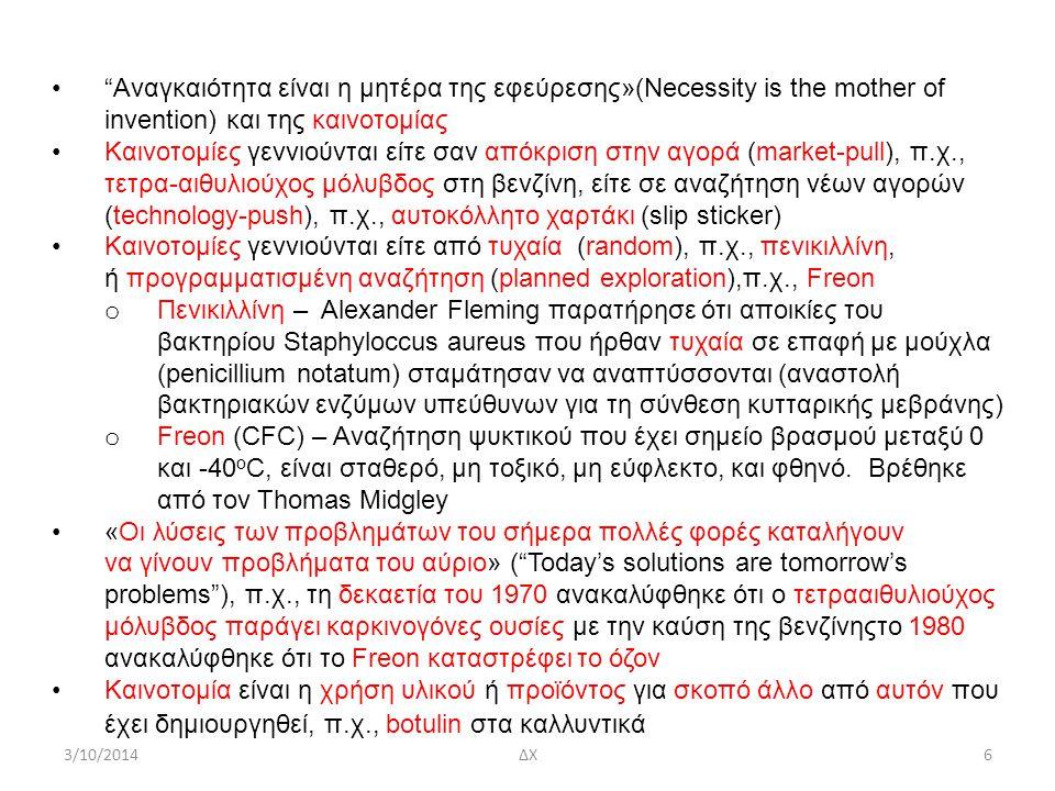 """3/10/2014ΔΧ6 """"Αναγκαιότητα είναι η μητέρα της εφεύρεσης»(Necessity is the mother of invention) και της καινοτομίας Καινοτομίες γεννιούνται είτε σαν απ"""