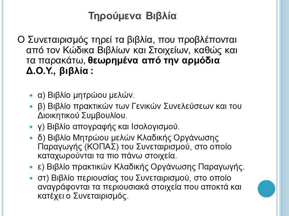 Τηρούμενα Βιβλία Ο Συνεταιρισμός τηρεί τα βιβλία, που προβλέπονται από τον Κώδικα Βιβλίων και Στοιχείων, καθώς και τα παρακάτω, θεωρημένα από την αρμόδια Δ.Ο.Υ., βιβλία : α) Βιβλίο μητρώου μελών.