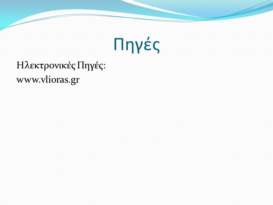 Πηγές Ηλεκτρονικές Πηγές: www.vlioras.gr