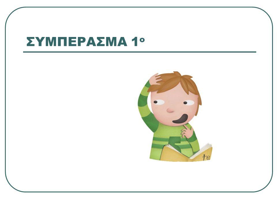 ΣΥΜΠΕΡΑΣΜΑ 1 ο