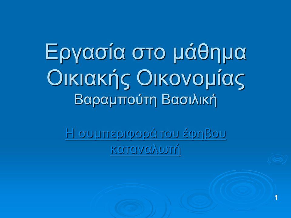 Εργασία στο μάθημα Οικιακής Οικονομίας Βαραμπούτη Βασιλική Η συμπεριφορά του έφηβου καταναλωτή 1