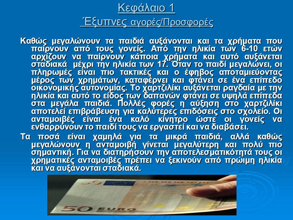 Κεφάλαιο 1 Έξυπνες αγορές/Προσφορές Καθώς μεγαλώνουν τα παιδιά αυξάνονται και τα χρήματα που παίρνουν από τους γονείς. Από την ηλικία των 6-10 ετών αρ