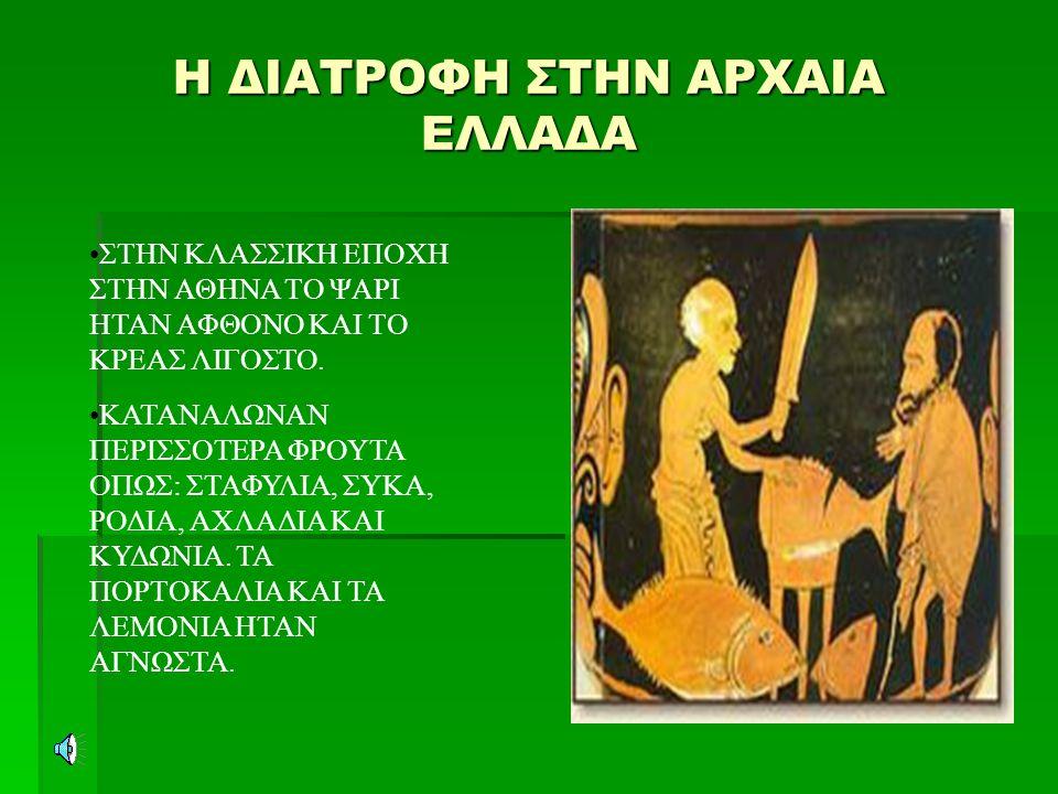 ΑΡΧΑΙΑ ΑΙΓΥΠΤΟΣ ΑΡΧΑΙΑ ΑΙΓΥΠΤΟΣ  Οι αρχαίοι Αιγύπτιοι εισήγαγαν πολλές νέες τροφές στο μεσογειακό κόσμο.