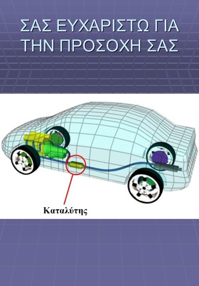 Μέτρα προστασίας του καταλύτη  Χρησιμοποιούμε μόνο αμόλυβδη βενζίνη.  Δεν σπρώχνουμε το αυτοκίνητο για να πάρει εμπρός.  Δεν παρκάρουμε κάτω από ξε