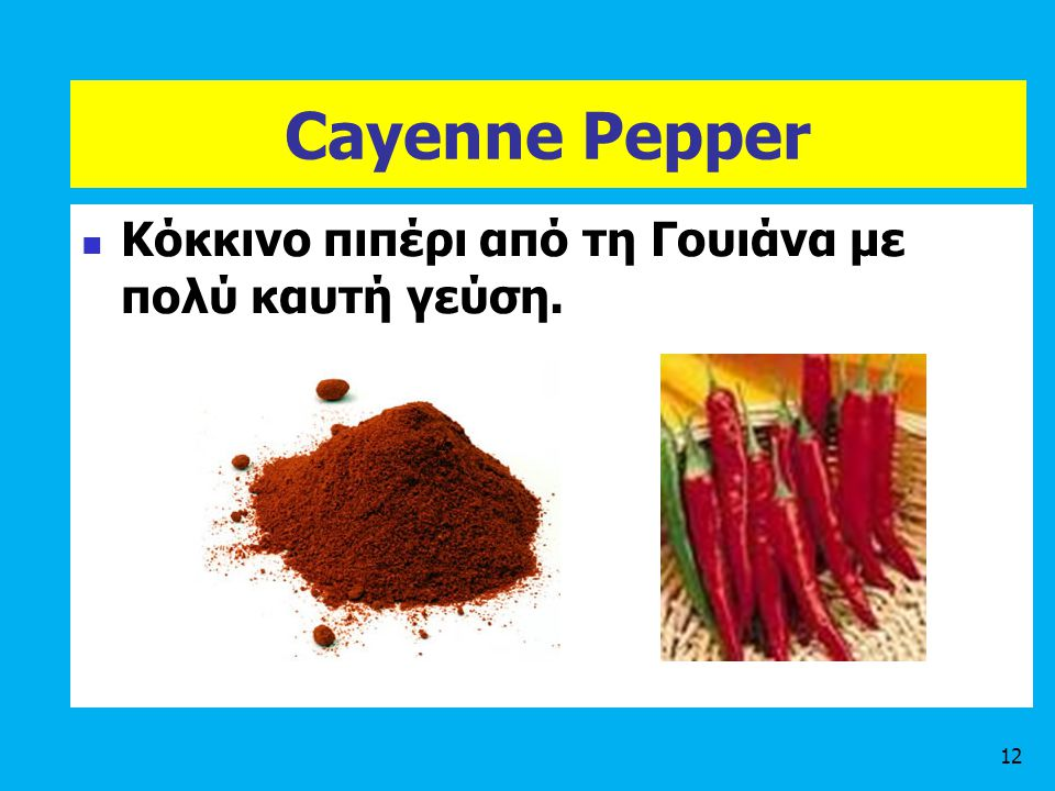 Cayenne Pepper Κόκκινο πιπέρι από τη Γουιάνα με πολύ καυτή γεύση. 12