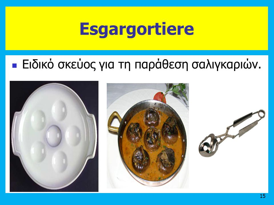 Esgargortiere Ειδικό σκεύος για τη παράθεση σαλιγκαριών. 15