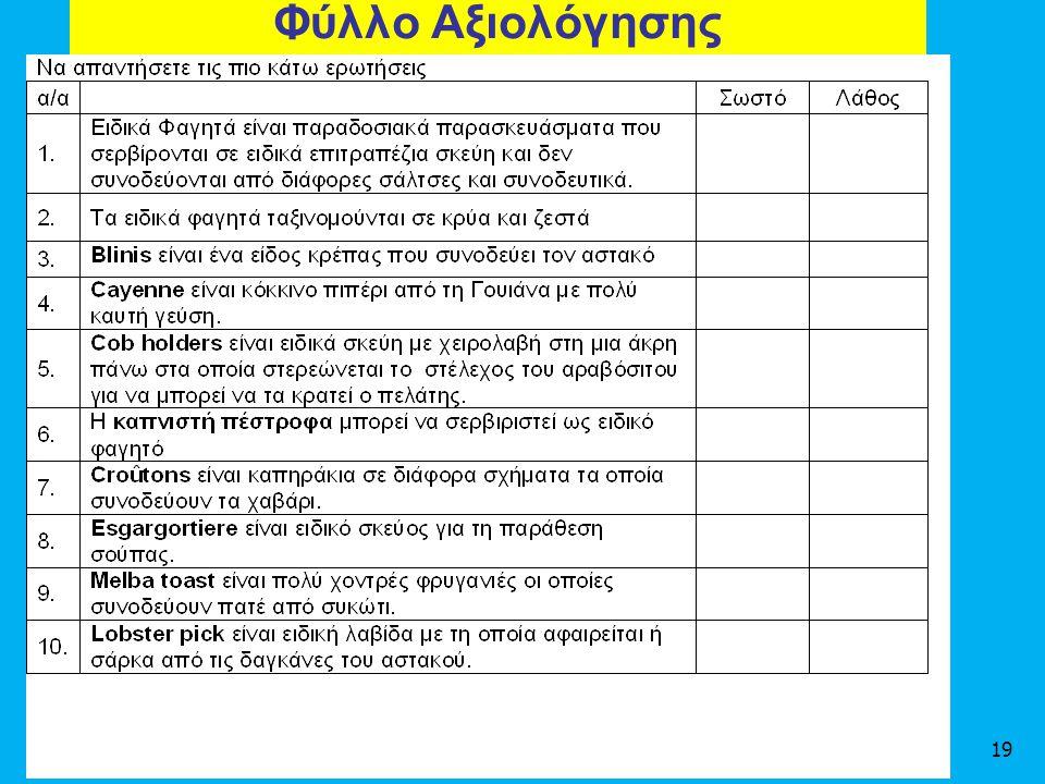 Φύλλο Αξιολόγησης 19