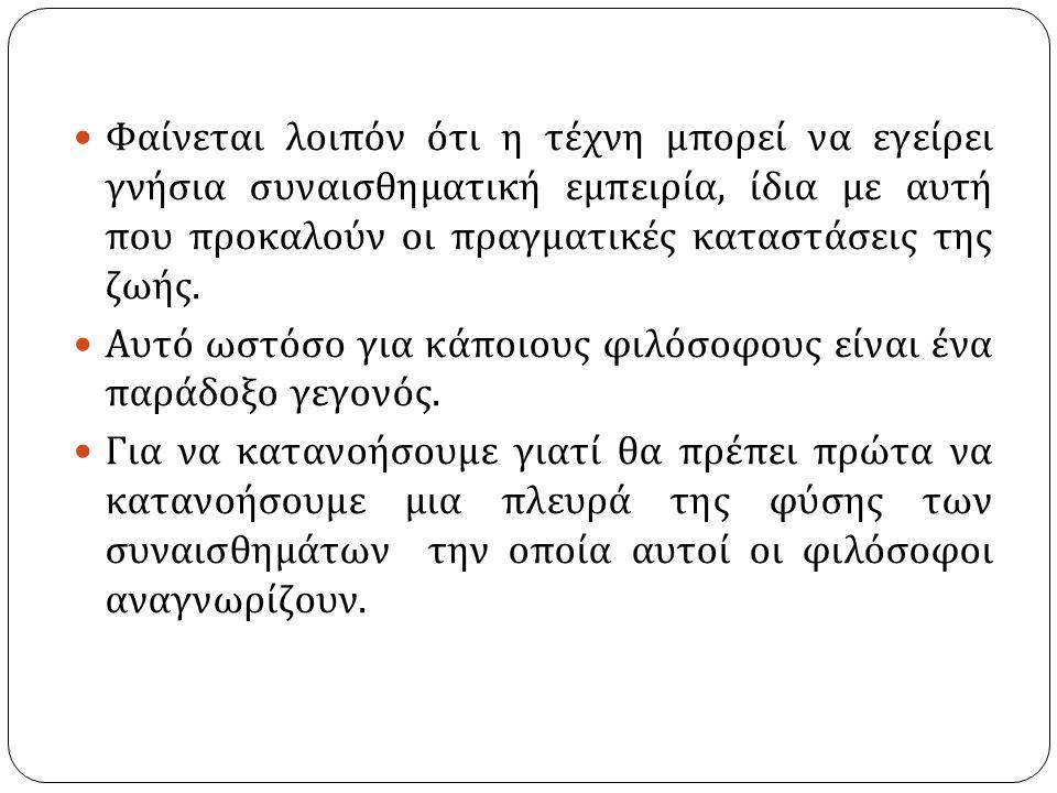 Διαβάζοντας το Άννα Καρένινα, για παράδειγμα, και όντας απορροφημένοι από αυτή την ανάγνωση, ξεχνάμε ότι η ηρωίδα δεν είναι υπαρκτό πρόσωπο.