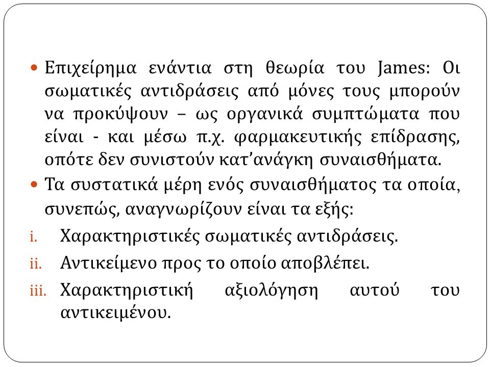 Επιχείρημα ενάντια στη θεωρία του James : Οι σωματικές αντιδράσεις από μόνες τους μπορούν να προκύψουν – ως οργανικά συμπτώματα που είναι - και μέσω π.