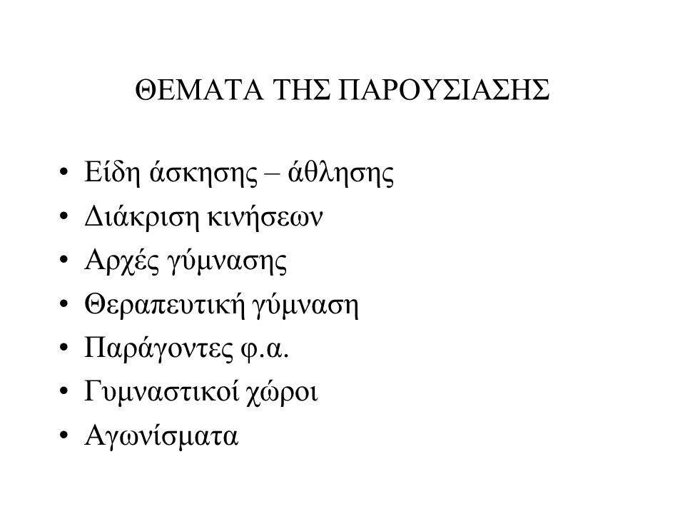 ΑΛΛΟΙ ΠΑΡΑΓΟΝΤΕΣ Φ.Α.Ο αυλητής (η γύμναση γινόταν με μουσική).