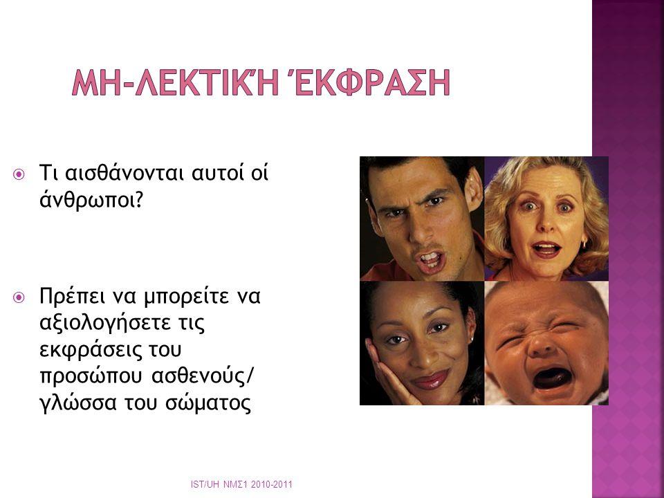  Λεκτική επικοινωνία  θα συζητηθεί παραπάνω στο κεφάλαιο της υποκειμενικής αξιολόγησης  Μη-λεκτική επικοινωνία  Συμπεριφορά θεραπευτή  Θεραπευτικό αποτέλεσμα ΙST/UH ΝΜΣ1 2010-2011
