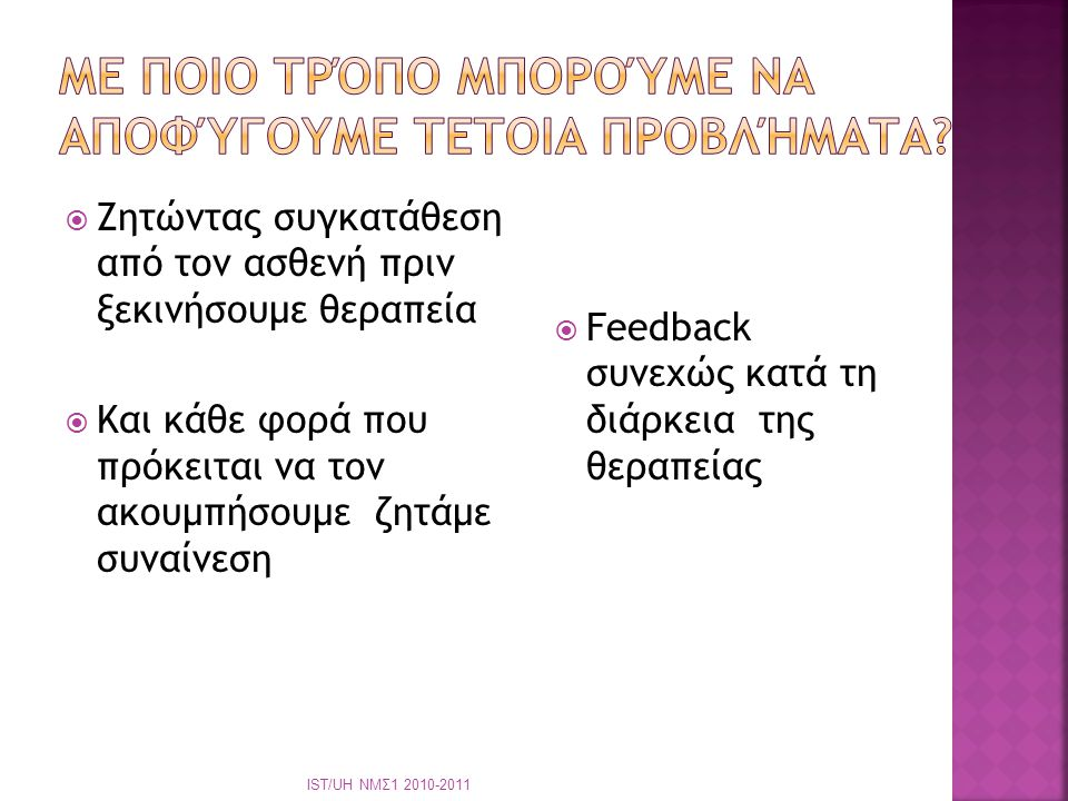  Επειδή μπορεί να υπάρχουν ασθενείς που θα μας «παρεξηγήσουν»  «Η μόνη λύση- ΑΝΟΙΧΤΗ ΕΠΙΚΟΙΝΩΝΙΑ Byfield and Kinsinger (2002) ΙST/UH ΝΜΣ1 2010-2011