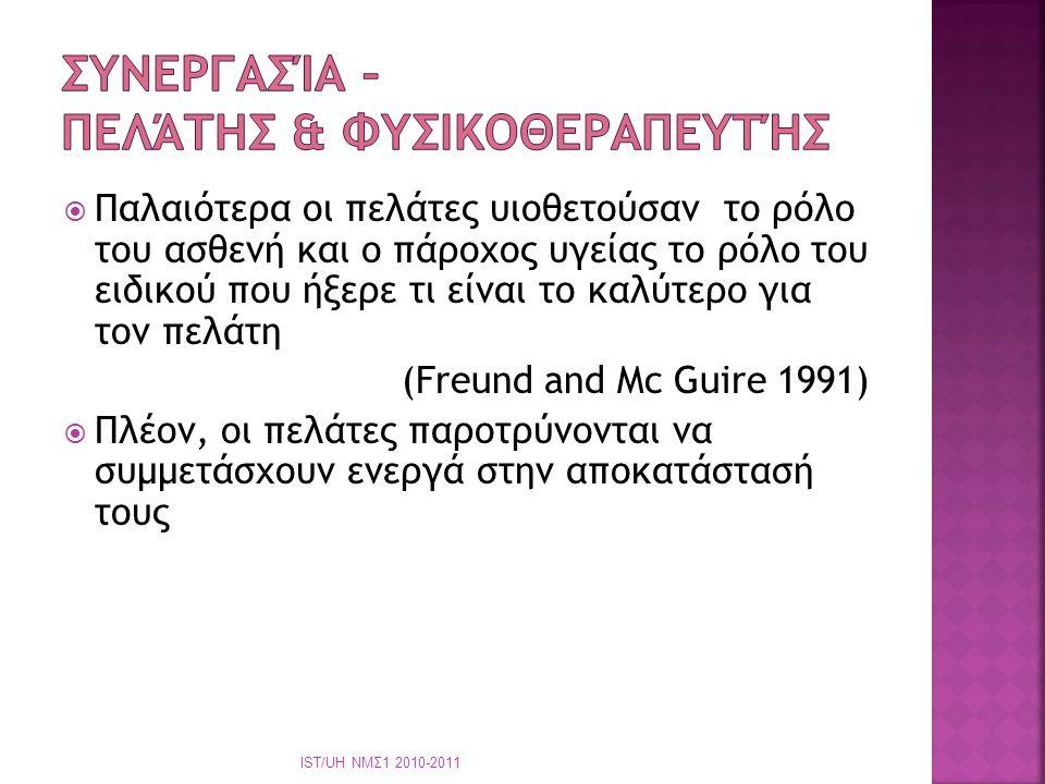 ΠΠοιες οι απόψεις σας; ΟΟ ασθενής είναι στα χέρια του θεραπευτή – ισχύει ό,τι πει ο θεραπευτής ΟΟ πελάτης έχει την έννοια περισσότερο μιας σχέσης συνεργασίας Petitpas & Cornelius (2004)