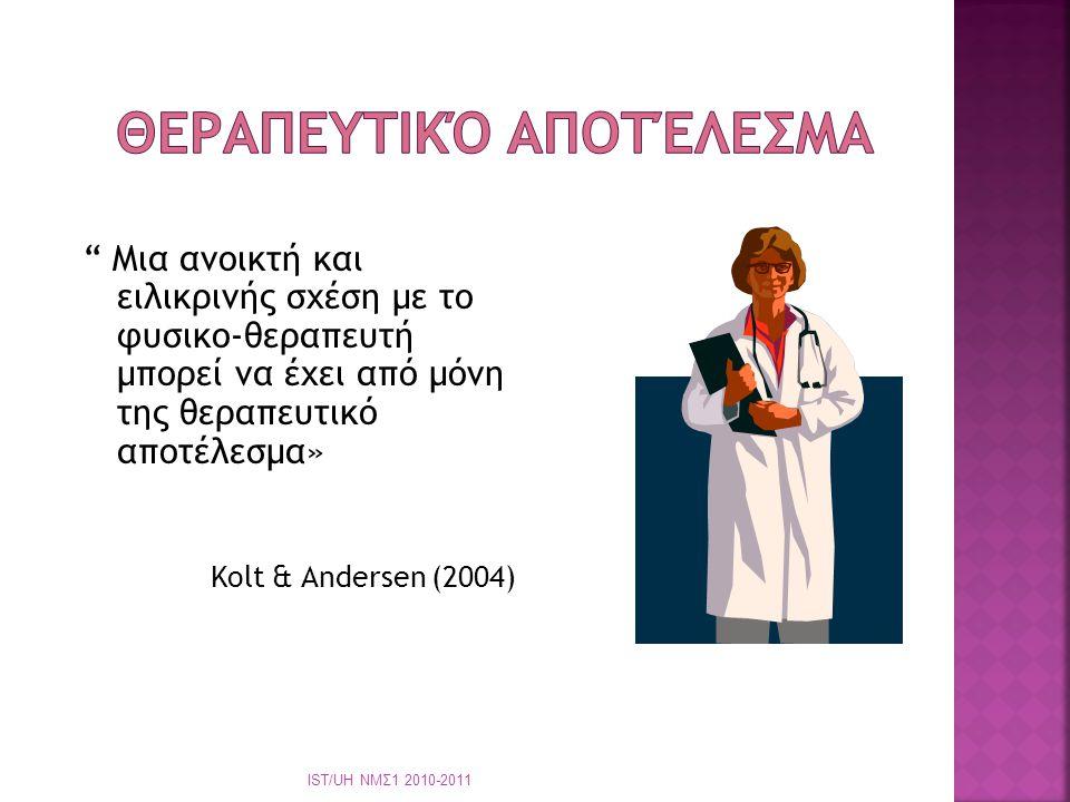  Φυσικοθεραπευτές που έδειξαν ενδιαφέρον κρίθηκαν από τους ασθενείς τους ως «καλοί» φυσικοθεραπευτές ενώ αυτοί που δεν έδειξαν ενδιαφέρον, ως «κακοί».